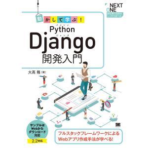 動かして学ぶ!Python Django開発入門 フルスタックフレームワークによるWebアプリ作成手法が学べる! / 大高隆