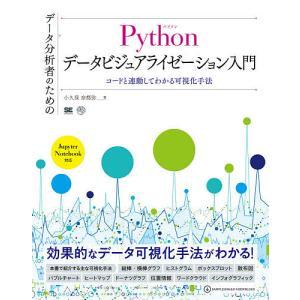 データ分析者のためのPythonデータビジュアライゼーション入門 コードと連動してわかる可視化手法 / 小久保奈都弥 bookfan