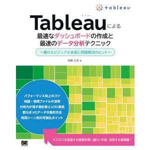 Tableauによる最適なダッシュボードの作成と最速のデータ分析テクニック 優れたビジュアル表現と問題解決のヒント / 松島七衣 bookfan