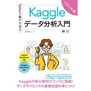 Pythonで動かして学ぶ!Kaggleデータ分析入門 / 篠田裕之|bookfan