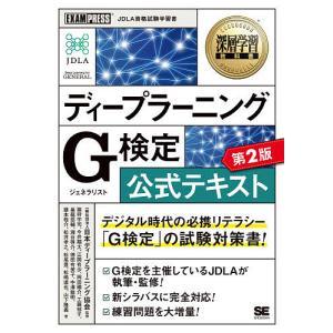 ディープラーニングG(ジェネラリスト)検定公式テキスト 深層学習教科書 / 日本ディープラーニング協会 / 猪狩宇司|bookfan