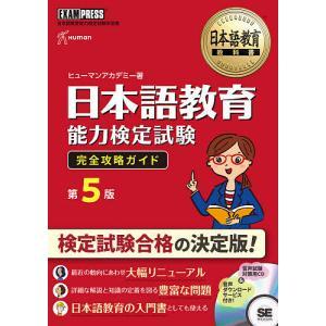日本語教育能力検定試験完全攻略ガイド 日本語教育能力検定試験学習書 / ヒューマンアカデミー|bookfan
