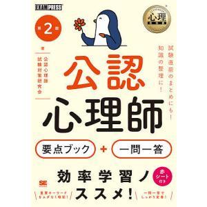 〔予約〕心理教科書 公認心理師 要点ブック+一問一答 第2版|bookfan