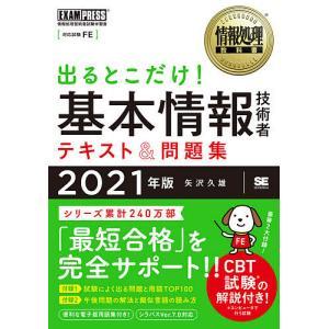 出るとこだけ! 基本情報技術者テキスト&問題集 対応試験:FE 2021年版/矢沢久雄の商品画像 ナビ