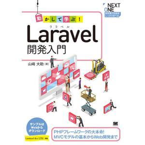 〔予約〕動かして学ぶ!Laravel開発入門 bookfan