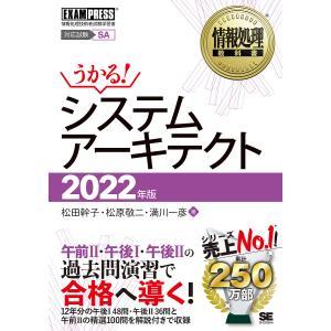 システムアーキテクト 対応試験SA 2022年版 / 松田幹子 / 松原敬二 / 満川一彦|bookfan