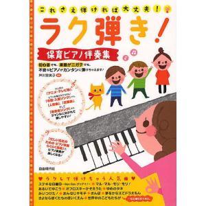 編著:芦川登美子 出版社:自由現代社 発行年月:2012年04月