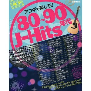 アコギで楽しむ!80〜90年代J-Hits なつかしのあの時代が一本のギターでよみがえる!!