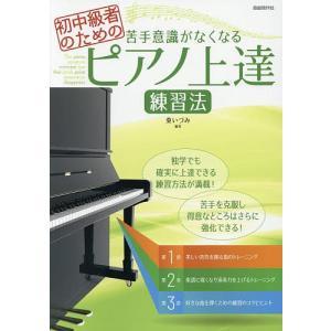 初中級者のための苦手意識がなくなるピアノ上達練習法 〔2018〕 / 東いづみ|bookfan