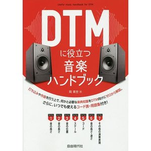 DTMに役立つ音楽ハンドブック 〔2019〕 / 岡素世