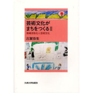 芸術文化がまちをつくる 2の商品画像 ナビ