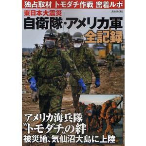 出版社:ホビージャパン 発行年月:2011年08月 シリーズ名等:ホビージャパンMOOK 406
