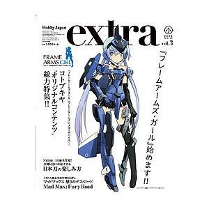 ホビージャパンエクストラ vol.3(2016Winter)|bookfan