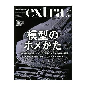 ホビージャパンエクストラ vol.4(2016Spring)|bookfan
