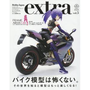 ホビージャパンエクストラ vol.5(2016Summer)|bookfan