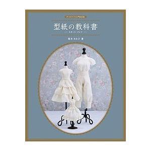 型紙の教科書 スカート・パンツ / 荒木さわ子|bookfan