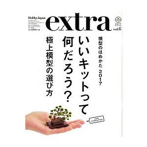 ホビージャパンエクストラ vol.6(2017Spring)|bookfan