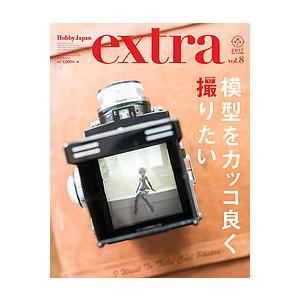 ホビージャパンエクストラ vol.8(2017Autumn)|bookfan