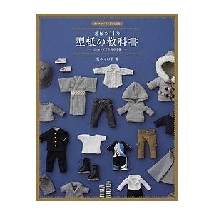 オビツ11の型紙の教科書 11cmサイズの男の子服 / 荒木さわ子|bookfan