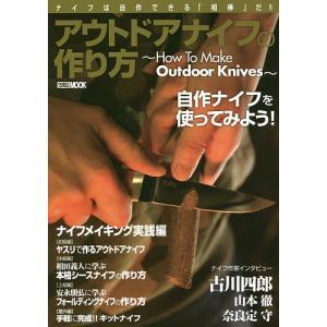 出版社:ホビージャパン 発行年月:2019年01月 シリーズ名等:ホビージャパンMOOK 907