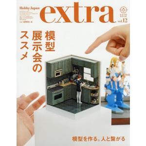ホビージャパンエクストラ vol.12(2019Winter)|bookfan