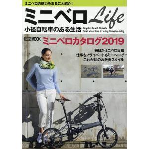 出版社:ホビージャパン 発行年月:2019年03月 シリーズ名等:ホビージャパンMOOK 923