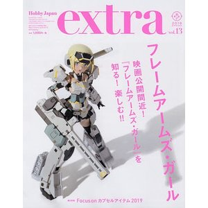 ホビージャパンエクストラ vol.13(2019Spring)|bookfan