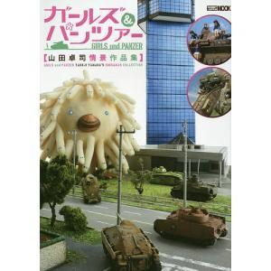 ガールズ&パンツァー 山田卓司情景作品集 / 山田卓司|bookfan