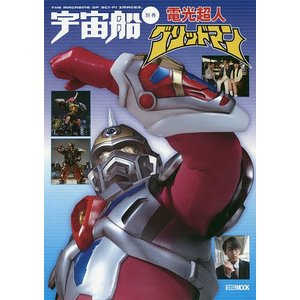 電光超人グリッドマン|bookfan