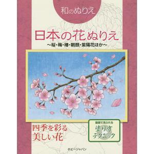 〔予約〕和のぬりえ 日本の花ぬりえ〜桜、梅、椿、朝顔、紫陽花ほか〜