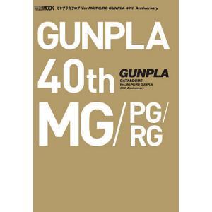 〔予約〕ガンプラカタログ Ver.MG/PG/RG GUNPLA 40th Anniversary; bookfan