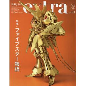 ホビージャパンエクストラ vol.21(2021)|bookfan