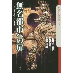 無名都市への扉 The Hommage to Cthulhu/岩井志麻子/図子慧/宮澤伊織
