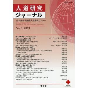 編集:日本赤十字学園日本赤十字国際人道研究センター 出版社:東信堂 発行年月:2019年01月
