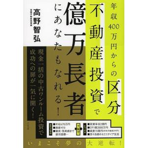 著:高野智弘 出版社:すばる舎 発行年月:2013年06月 キーワード:ビジネス書