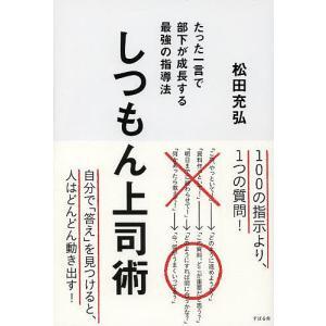 著:松田充弘 出版社:すばる舎 発行年月:2013年09月 キーワード:ビジネス書