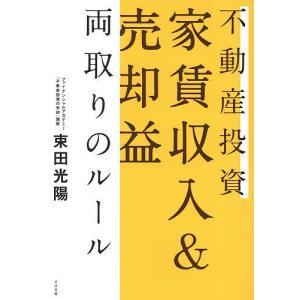 著:束田光陽 出版社:すばる舎 発行年月:2014年05月 キーワード:ビジネス書