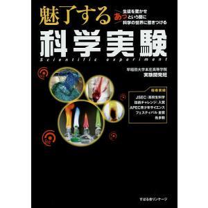魅了する科学実験 / 早稲田大学本庄高等学院実験開発班