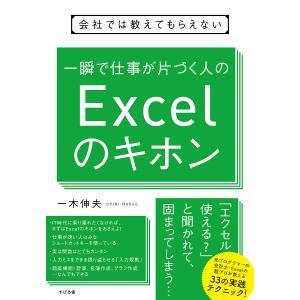 会社では教えてもらえない一瞬で仕事が片づく人のExcelのキホン / 一木伸夫