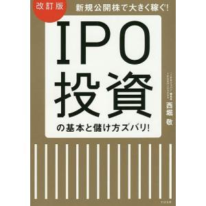 改訂新版 IPO投資の基本と儲け方ズバリ!(仮) /の商品画像|ナビ