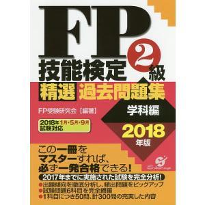 FP技能検定2級精選過去問題集 2018年版学科編 / FP受験研究会