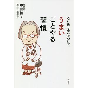 心に折り合いをつけてうまいことやる習慣 / 中村恒子 / 奥田弘美