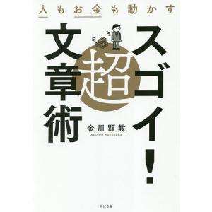 人もお金も動かす超スゴイ!文章術 / 金川顕教