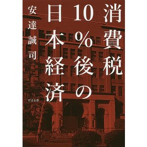 消費税10%後の日本経済 / 安達誠司