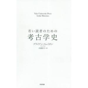 若い読者のための考古学史 / ブライアン・フェイガン / 広瀬恭子