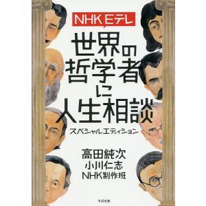 著:高田純次 著:小川仁志 著:NHK制作班 出版社:すばる舎 発行年月:2019年04月
