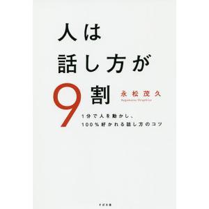 人は話し方が9割 1分で人を動かし、100%好かれる話し方のコツ / 永松茂久|bookfan