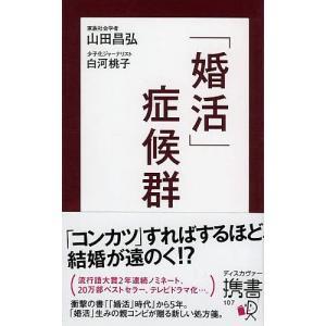 「婚活」症候群 / 山田昌弘 / 白河桃子