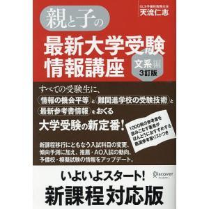 親と子の最新大学受験情報講座 文系編 / 天流仁志
