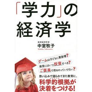 「学力」の経済学 / 中室牧子 bookfan